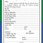 Amma Vodi Application Form PDF Download jaganannaammavodi.ap.gov.in