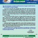 ysr pension kanuka application form pdf