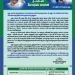YSR Pension Application Form PDF Download 2021 Pension Search