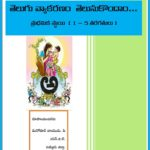 Telugu Grammar